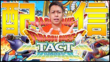 【ドラクエタクト】ガチャ10万円分引きながらデッキ強化していく!【ぎこちゃん】