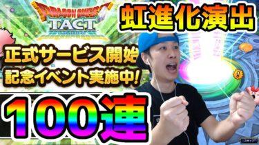 【ドラクエタクト】リリース100連!! S確定&虹進化演出もきたぞぉぉぉ!!! #1【DQT】