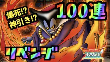 【ドラクエタクト】リベンジガチャ!りゅうおう狙いで100連引いてみた【YASU|ドラゴンクエストタクト】
