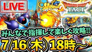 【ドラクエタクト】 本日リリース!ドラクエ最新作のスマホゲームを実況プレイ! 【DQタクト】