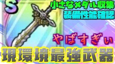 【ドラクエタクト】現環境最強装備はぐれメタルの剣の性能がヤバすぎる。小さなメダルの全入手法と各交換装備の性能確認!!!【DQT】