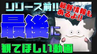【ドラクエタクト】リリース前夜に必ず見てほしい動画。最新最終情報も!!!【DQT】