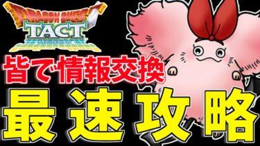 【ドラクエタクト】新規プレイヤー集合!!!!皆で楽しみながらドラクエタクトを最速プレイ!!【ドラゴンクエストタクト】