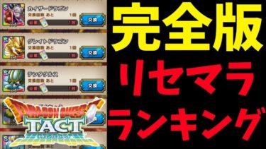 【ドラクエタクト】リセマラ始める人必見!!! 最新モンスターを含めた最新版リセマラランキング!!!!【ドラゴンクエストタクト】