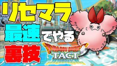 【ドラクエタクト】リセマラを最速で終わらせる裏技!