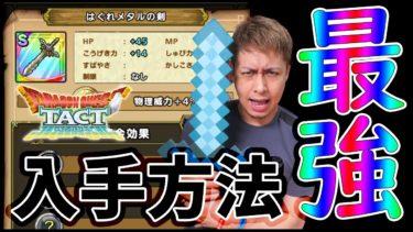 【ドラクエタクト】最強武器の入手方法はコレだ!!【ぎこちゃん】