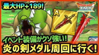 【ドラクエタクト】イベント装備を強化すべし!炎の剣メダル周回する!【ドラゴンクエストタクト】