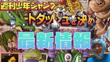【ドラクエタクト】最新モンスター情報!週刊少年ジャンプ掲載内容まとめ!!【ドラゴンクエストタクト】