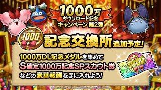 【ドラクエタクト】1000万ダウンロードキャンペーン第2弾でS確定!!ヤバすぎる!!