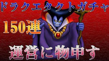 ドラクエタクト150連 りゅうおうガチャSランク3%の壁!! 運営に物申す!【DQT】