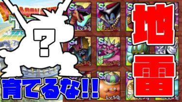【ドラクエタクト】「地雷」Sランクモンスター3選が衝撃すぎた【ゲーム実況】