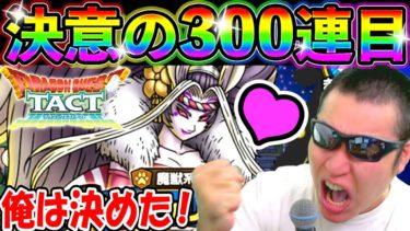 ドラクエタクト 祭魔ジュリアンテガチャ決意の300連目【DQT実況】