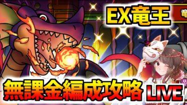 【ドラクエタクト】EX竜王を無課金編成で攻略していくLIVE!【ドラゴンクエストタクト】