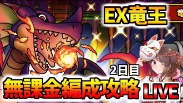 【ドラクエタクト】EX竜王を無課金編成で攻略していくLIVE!15:30~FGOの公式生放送見ながら雑談【ドラゴンクエストタクト】
