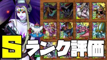 【ドラクエタクト】ジュリアンテ有!!最新「S」ランクモンスター評価格付けランキング!!【ゲーム実況】