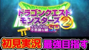 【イルルカSP】最強パーティ目指して!初プレイです!【ドラクエモンスターズ2・イルとルカの不思議な鍵SP】