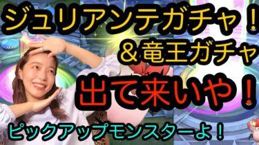 【ドラクエタクト】ジュリアンテ&竜王ガチャ!ピックアップモンスター!全部まとめて出て来いや!😆