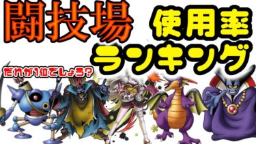 【#ドラクエタクト】闘技場使用率の高いモンスター1位はだれだ!?ランキング紹介!!