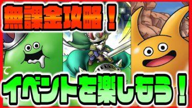 【ドラクエタクト】スライム3種追加が熱い!イベントを楽しもう!!