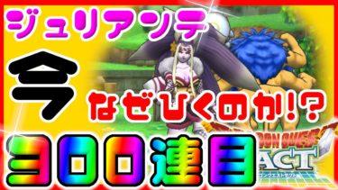 【#ドラクエタクト】ジュリアンテおすすめする理由!!ガチャ300連目に突入!!