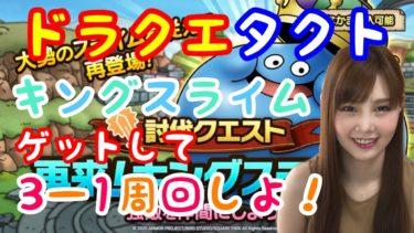 【ドラクエタクト】キングスライムゲット!3章でBランクモンスター仲間入り!