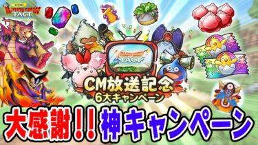 【ドラクエタクト】明日期限のチケットガチャ50連&CM放送記念6大キャンペーン紹介