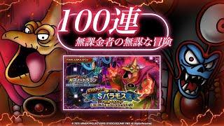 【ドラクエタクト】石4万個でバラモス ガチャ「DQ3コラボ」【ドラタク】