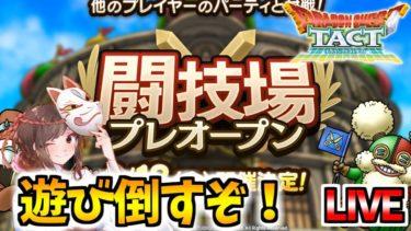 【ドラクエタクト】闘技場プレオープン遊び倒すLIVE!みんなで情報共有しよう!