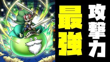 【ドラクエタクト】新Sモンスター「ゴッドライダー」の攻撃力がチート級すぎた環境壊れる!?【ゲーム実況】
