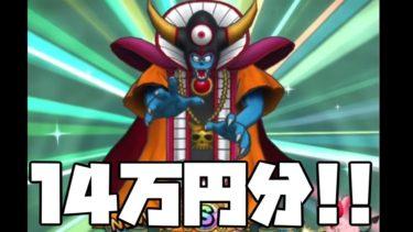 【ドラクエタクト】ゾーマを累計14万円分のガチャ!!引けなかったら引退します【ゲーム実況】