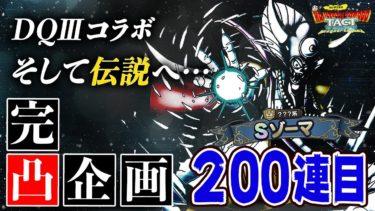 【ドラクエタクト】初の限定ガチャ完凸に挑戦「ゾーマ」全力でガチャ200連目