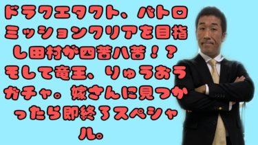 [ゲーム・ドラクエタクト]本日22時〜生配信!田村が自分で攻略!バトロミッションクリアを目指す。竜王、りゅうおうガチャも回します。