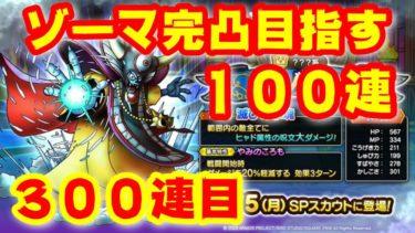 【ドラクエタクト】ゾーマ完凸するまで100連【300連目】