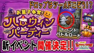 【ドラクエタクト】新イベント「お菓子争奪!ハロウィンパーティー」のドロップモンスターが早くもぶっ壊れ認定!?