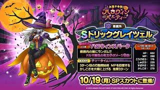 【ドラクエタクト】ハロウィンイベント思いっきり楽しむ配信!