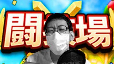【ドラクエタクト】長考しながら闘技場+最大10万ジェムガチャ