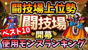 【ドラクエタクト】闘技場上位勢の使用モンスターランキングベスト10!【闘技場無課金攻略】
