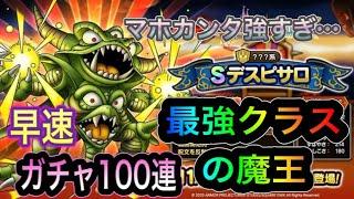 【ドラクエタクト】環境破壊の魔王『デスピサロ』100連ガチャ