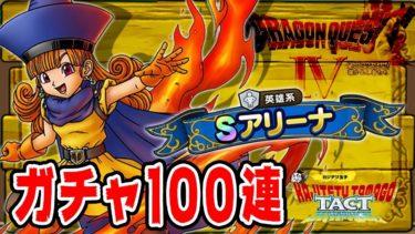 【ドラクエタクト】初の必殺技実装おてんば姫「アリーナ」全力の100連ガチャ