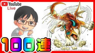 【#ドラクエタクト 】ゲリュオンガチャ100連!!