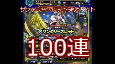 【ドラクエタクト】 100連 サンタリーズレットSPスカウトガチャ
