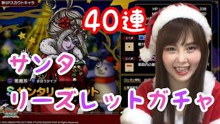 【ドラクエタクト】サンタリーズレットガチャ40連!サンタは来るのか!?【女性ゲーム実況者】