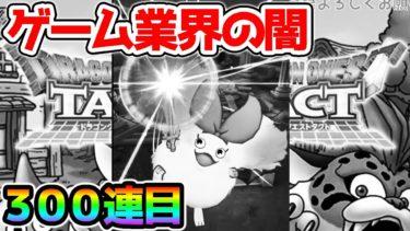 【ドラクエタクト】日本のゲーム業界の闇。これは序章に過ぎない。300連目【ガチャ DragonQuest TACT ドラゴンクエストタクト DQ4 DQ3】