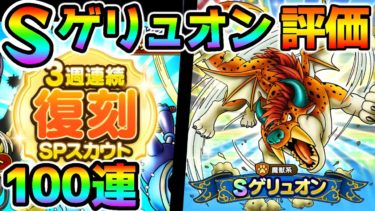 【DragonQuest TACT】Sゲリュオン性能評価&復刻ガチャも来る!&ガチャ100連【ドラクエタクトドラゴンクエストタクト DQ4 DQ3】