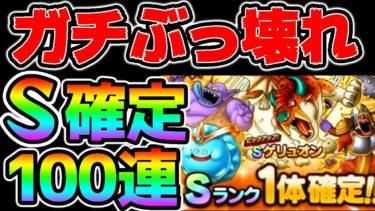 【DragonQuest TACT】ガチのぶっ壊れ!!!S確定ガチャ&Sゲリュオンガチャ100連引いた結果!【ドラクエタクトドラゴンクエストタクト DQ4 DQ3】