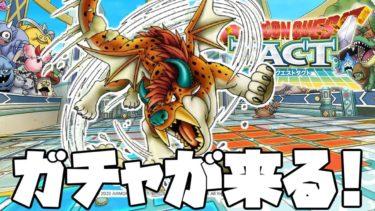 【ドラクエタクト】新モンスター「ゲリュオン」がガチャで来たーーー!!【ゲーム実況】