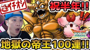 【ドラクエタクト】祝ハーフアニバ!! スタートダッシュ地獄の帝王100連ぶっぱ!! #110【DQT】