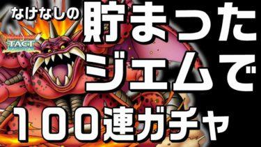 【ドラクエタクト】貯まったジェムでミルドラース100連ガチャ【ドラゴンクエストタクト】