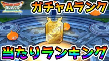 【ドラクエタクト】ガチャ産Aランキング!! 絶対に欲しいモンスターとは!? #115【DQT】