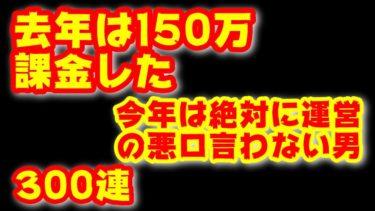 【ドラクエタクト】ミルドラースガチャ【300連】